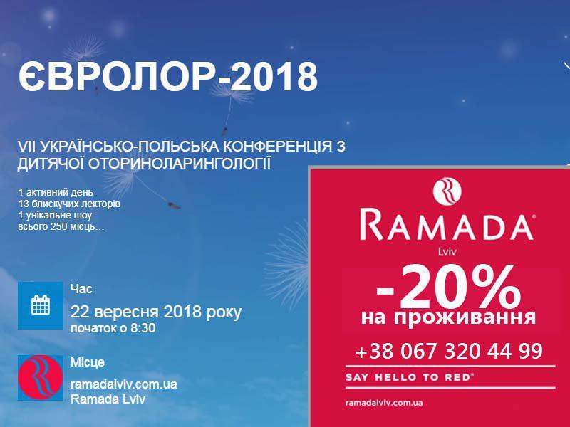Акційна пропозиція для учасників VIІ українсько-польської конференції