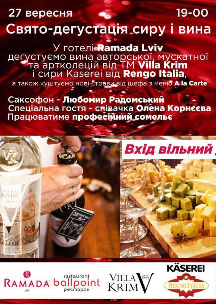 Вино і сир… Сир і вино… Чудова комбінація!