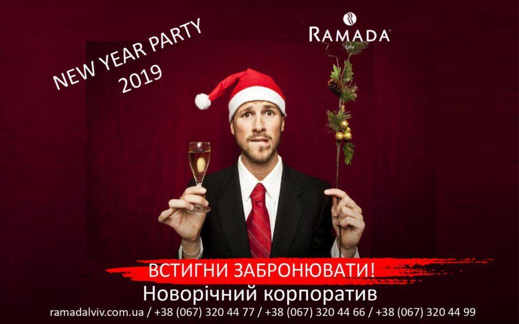 Новогодний корпоратив в банкетном зале отеля Ramada Lviv!