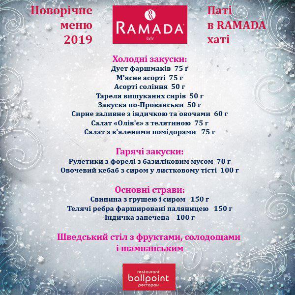 Прокачай свою Новорічну ніч 2019 у готелі Ramada Lviv!