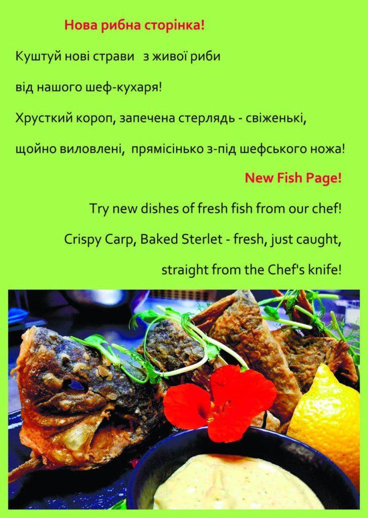 Блюда из живой рыбы!