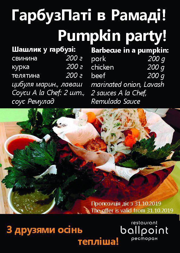 Новое блюдо на компанию – трио шашлыков в блюде из тыквы!