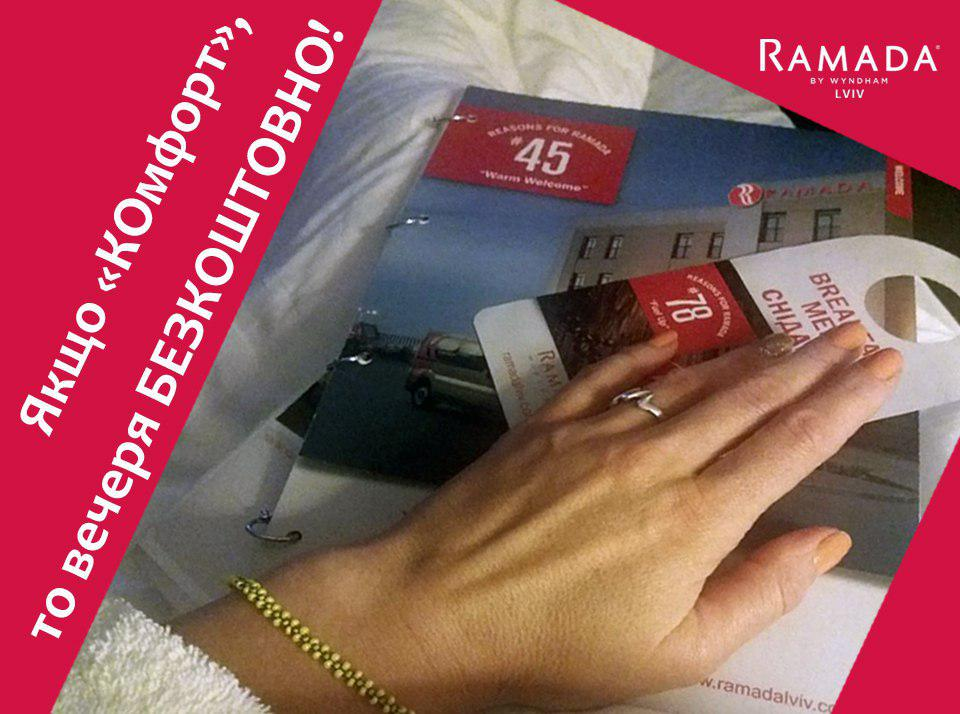 Проведи зиму комфортно и сытно с отелем Ramada Lviv!