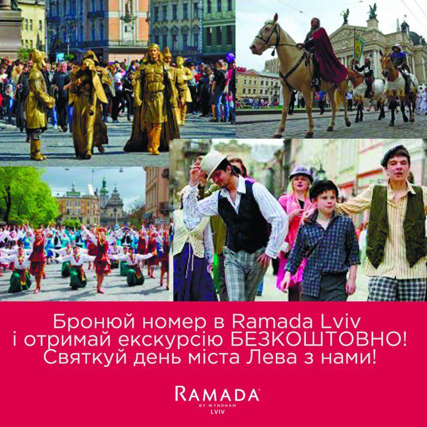 Празднуй День Львова с нами!