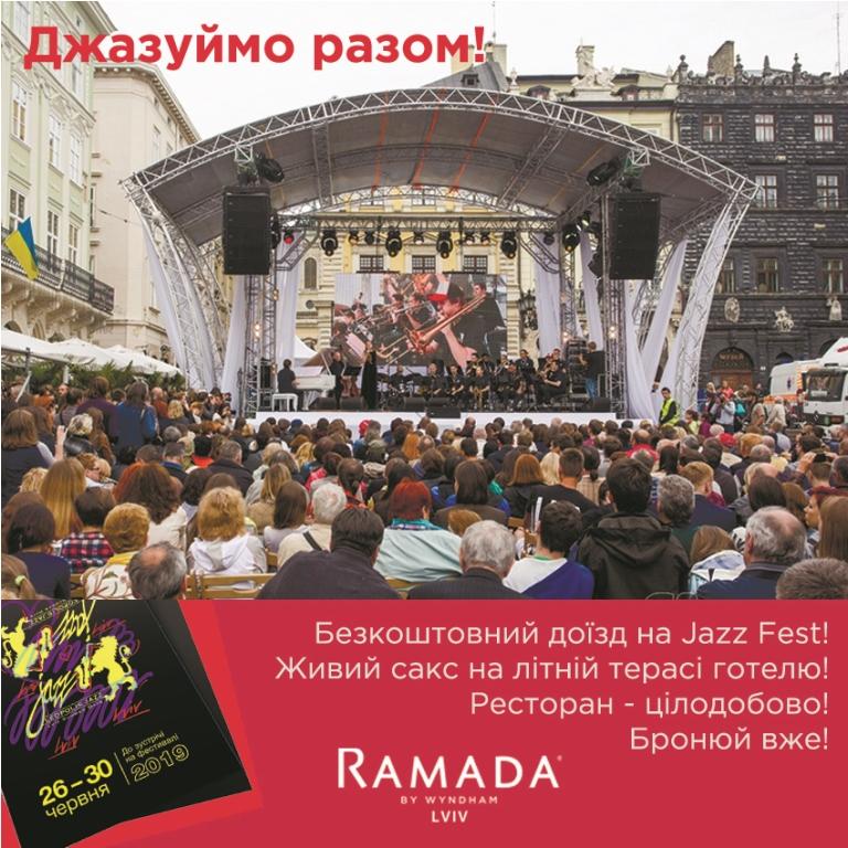 Львов джазует, Ramada Lviv тоже!