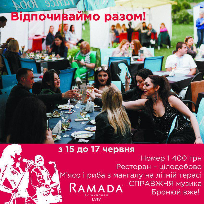 Тройное предложение от Ramada Lviv на Троицу!