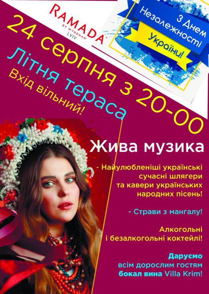 Отмечаем праздник Независимости Украины вместе!