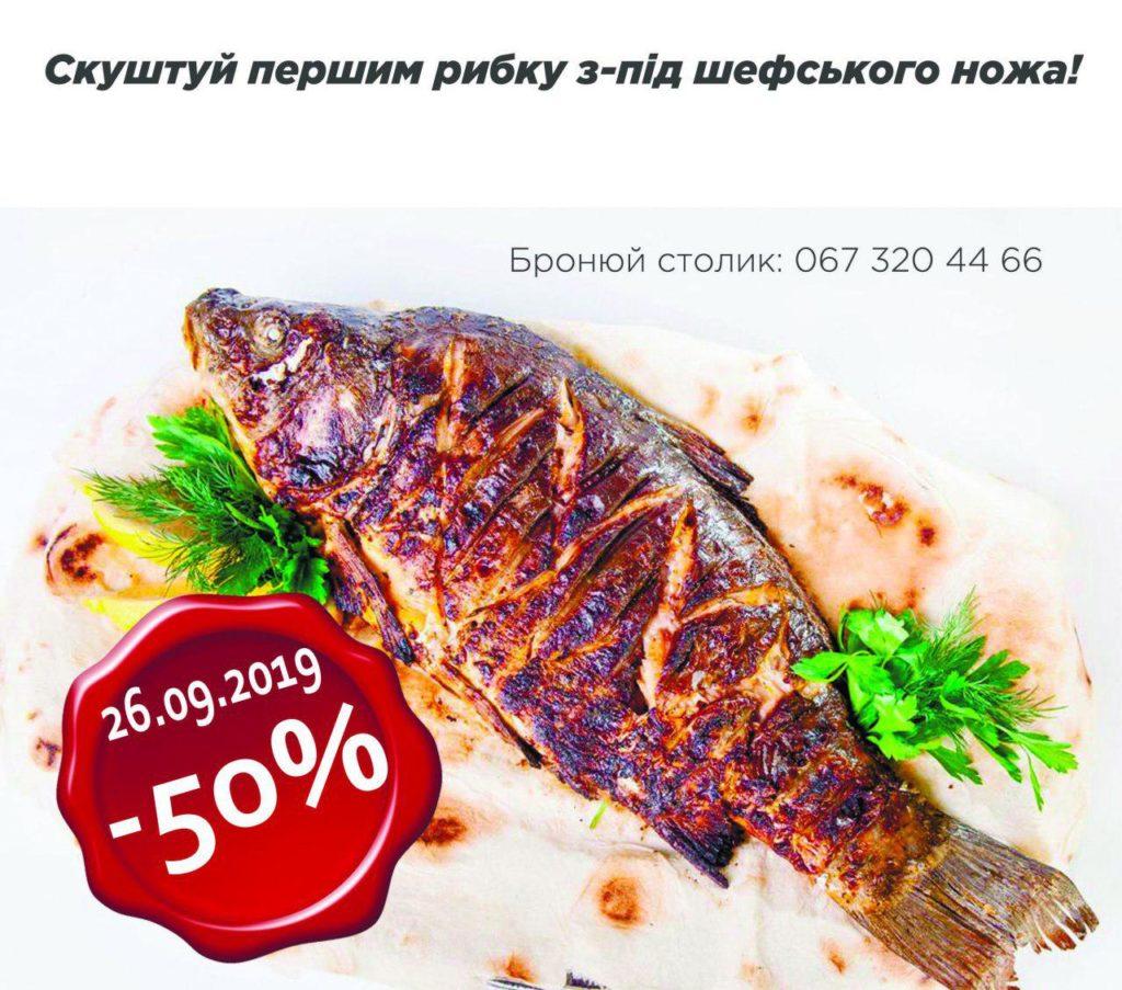 Скуштуй першим рибку з-під шефського ножа!