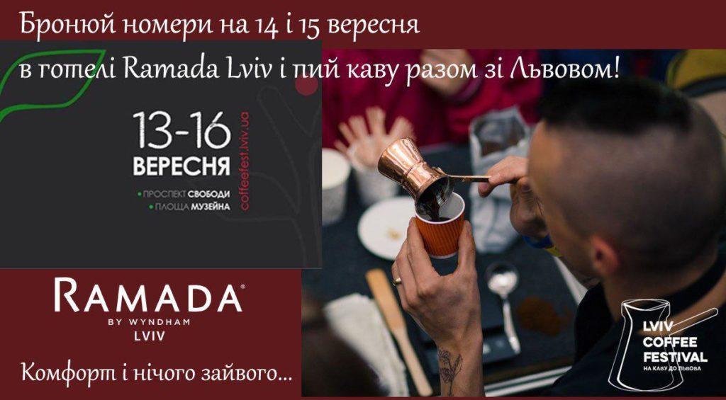 Бронюй номери на 14 і 15 вересня в готелі Ramada Lviv і пий каву разом зі Львовом!