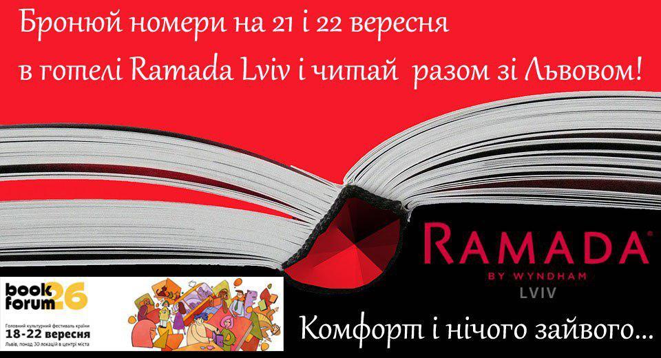 Бронюй номери на 21 і 22 вересня  в готелі Ramada Lviv і читай  разом зі Львовом!