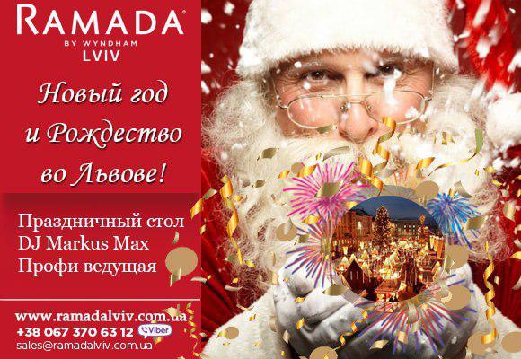 Прокачай свою Новогоднюю ночь 2020 в отеле Ramada Lviv!
