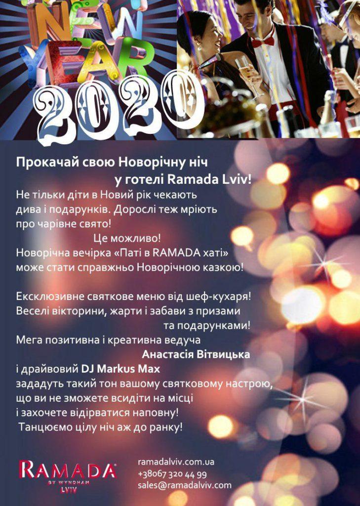 Новорічна ніч з брендом! Забрендуй свій новий рік!