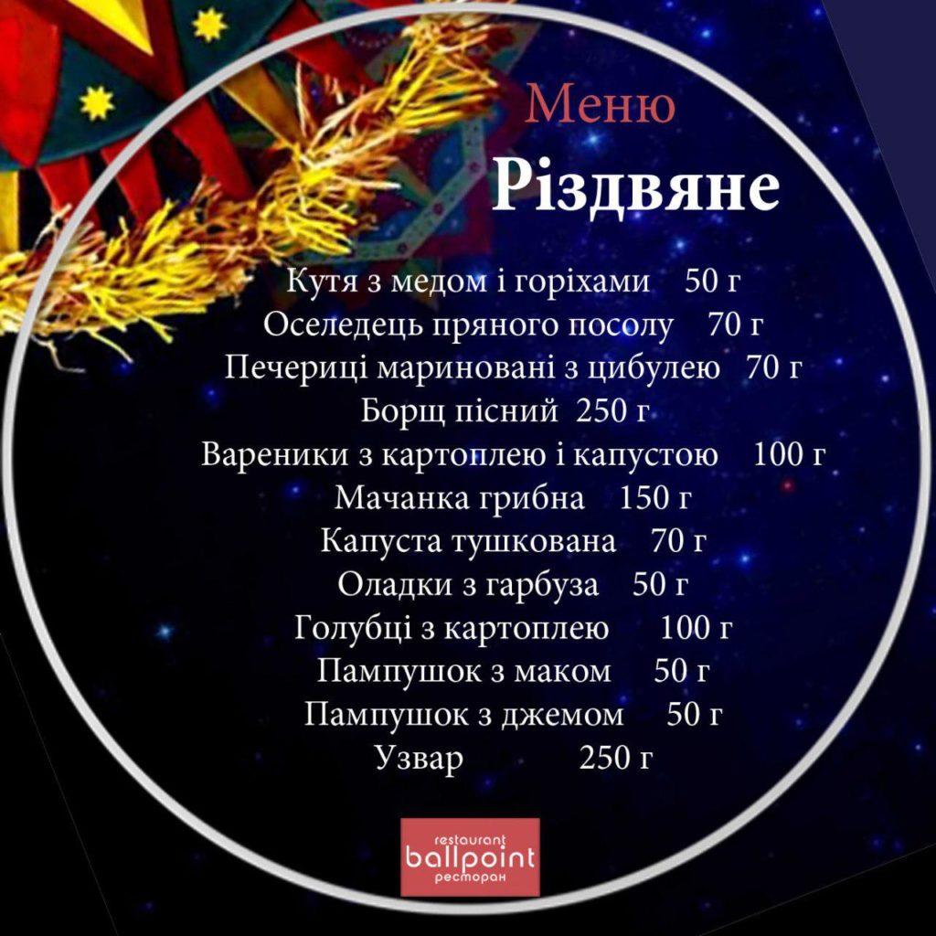 Магія Львівського Різдва з брендом Ramada!