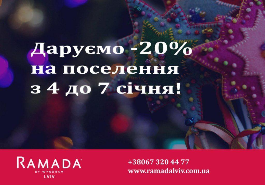 Дарим -20% на размещение