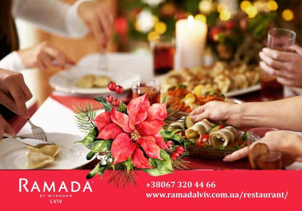 Рождество в Ramada Lviv!