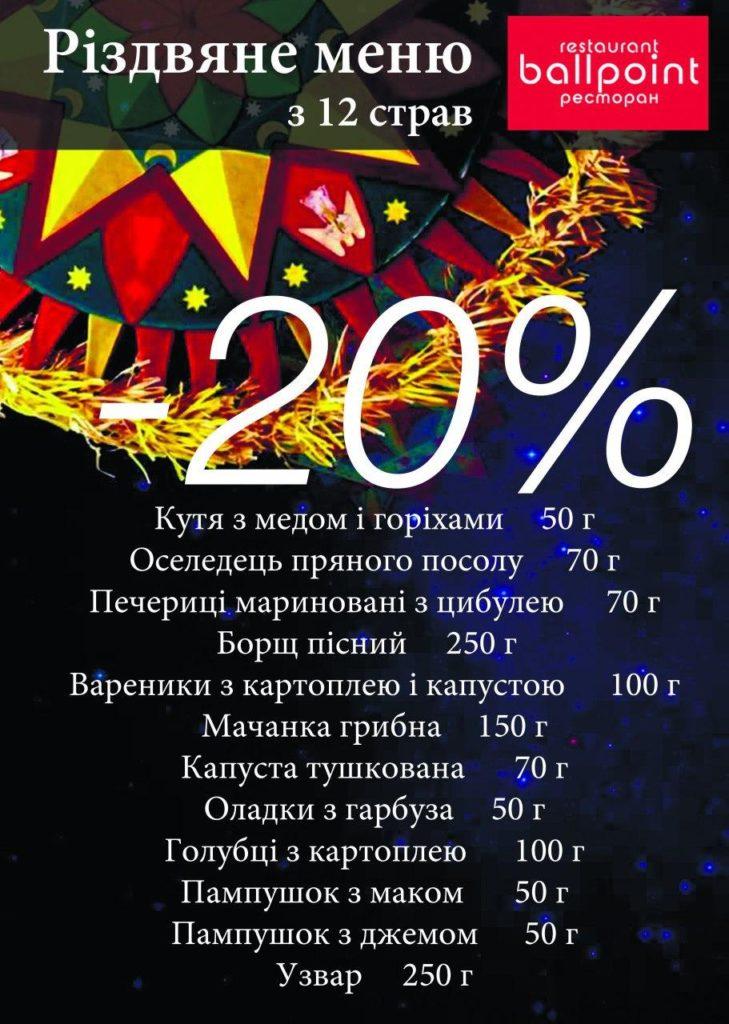 Традиційна різдвяна вечеря -20% для всіх гостей готелю!