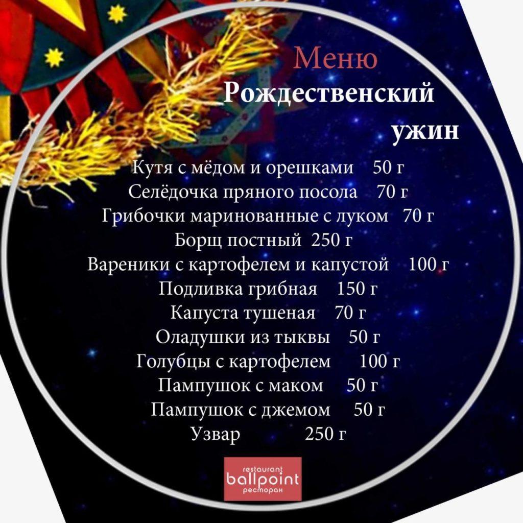 Для гостей отеля дарим -20% на Рождественский ужин!