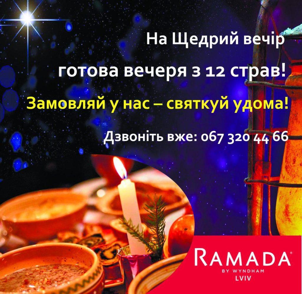 Рецепт комфортного Щедрого вечора від ресторану Ramada Lviv!